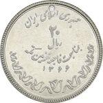 سکه 20 ریال 1366 کعبه خونین (نمونه) - MS64 - جمهوری اسلامی