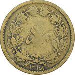 سکه 50 دینار 1316 (6 تاریخ چرخیده) - VF20 - رضا شاه