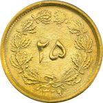 سکه 25 دینار (یک ریال) 1329 - قالب اشتباه - EF45 - محمد رضا شاه
