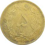 سکه 5 دینار 1316 - EF45 - رضا شاه