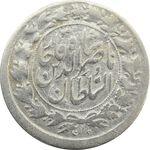 سکه شاهی 1308 - VF30 - ناصرالدین شاه