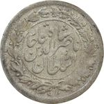 سکه شاهی 1313 و 130 (دو تاریخ) چرخش 135 درجه - EF45 - ناصرالدین شاه