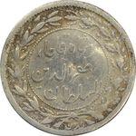 سکه شاهی صاحب زمان (قالب طلا) - EF - مظفرالدین شاه