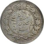 سکه شاهی 1326 صاحب زمان - VF30 - محمد علی شاه
