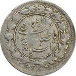 سکه شاهی 1326 صاحب زمان - VF25 - محمد علی شاه