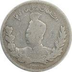 سکه 1000 دینار 1327 تصویری (سورشارژ تاریخ) - VF20 - محمد علی شاه