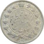 سکه 2 قران 1325 - EF45 - محمد علی شاه