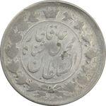 سکه 2 قران 1326 (1236) ارور تاریخ - F - محمد علی شاه