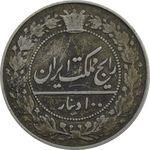 سکه 100 دینار 1337 - VF25 - احمد شاه