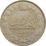سکه 100 دینار 1337 - EF45 - احمد شاه