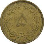 سکه 5 دینار 1321 - VF35 - محمد رضا شاه