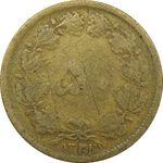 سکه 50 دینار 1321 - VG - محمد رضا شاه