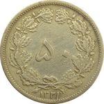 سکه 50 دینار 1321 - VF35 - محمد رضا شاه