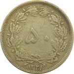 سکه 50 دینار 1321 - VF20 - محمد رضا شاه