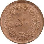 سکه 50 دینار 1322 (مس) - MS62 - محمد رضا شاه