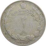 سکه 2 ریال 1322 - VG - محمد رضا شاه