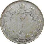 سکه 2 ریال 1323/2 (سورشارژ تاریخ) نوع دو - F - محمد رضا شاه