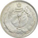 سکه 2 ریال 1324 - MS62 - محمد رضا شاه