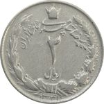 سکه 2 ریال 1341 - VF30 - محمد رضا شاه