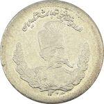 سکه 500 دینار 1323 تصویری - MS62 - مظفرالدین شاه