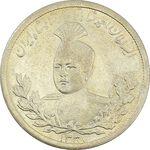 سکه 5000 دینار 1337 تصویری - MS62 - احمد شاه
