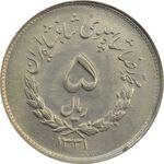 سکه 5 ریال 1331 مصدقی (جابجایی ریال) -  MS63 - محمد رضا شاه