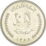 سکه 20 ریال 1366 کعبه خونین (نمونه) نوع دوم - MS62 - جمهوری اسلامی