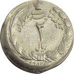 سکه 2 ریال 2536 (خارج از مرکز) - MS62 - محمد رضا شاه