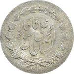 سکه ربعی 1327 - MS64 - محمد علی شاه
