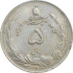 سکه 5 ریال 1322 - AU58 - محمد رضا شاه