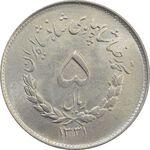 سکه 5 ریال 1331 مصدقی - MS62 - محمد رضا شاه