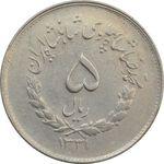 سکه 5 ریال 1331 مصدقی (جابجایی ریال) - EF45 - محمد رضا شاه