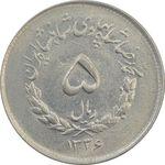 سکه 5 ریال 1336 مصدقی - MS62 - محمد رضا شاه