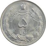 سکه 5 ریال 1338 (ضخیم) - MS64 - محمد رضا شاه
