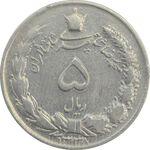 سکه 5 ریال 1338 (نازک) - VF25 - محمد رضا شاه