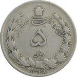 سکه 5 ریال 1338 (نازک) - F - محمد رضا شاه