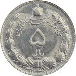 سکه 5 ریال 1339 - MS63 - محمد رضا شاه