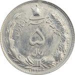 سکه 5 ریال 1339 - MS61 - محمد رضا شاه