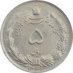 سکه 5 ریال 1341 - MS62 - محمد رضا شاه