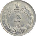 سکه 5 ریال 1342 - MS63 - محمد رضا شاه