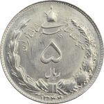 سکه 5 ریال 1344 - MS64 - محمد رضا شاه
