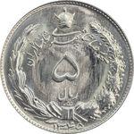 سکه 5 ریال 1345 - MS66 - محمد رضا شاه