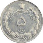 سکه 5 ریال 1346 - MS62 - محمد رضا شاه