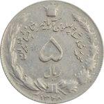 سکه 5 ریال 1348 آریامهر - VF - محمد رضا شاه