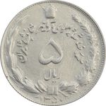 سکه 5 ریال 1350 آریامهر - AU58 - محمد رضا شاه
