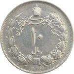 سکه 10 ریال 1324 - AU58 - محمد رضا شاه