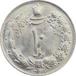 سکه 10 ریال 1337 - MS64 - محمد رضا شاه
