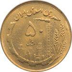 سکه 50 ریال 1361 -صفر کوچک - جمهوری اسلامی