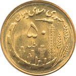 سکه 50 ریال 1364 جمهوری اسلامی