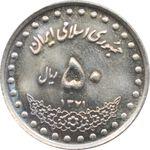 سکه 50 ریال 1371 - صفر کوچک - جمهوری اسلامی